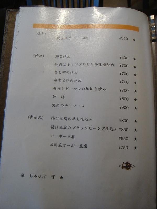 中華ダイニング 海菜楼>