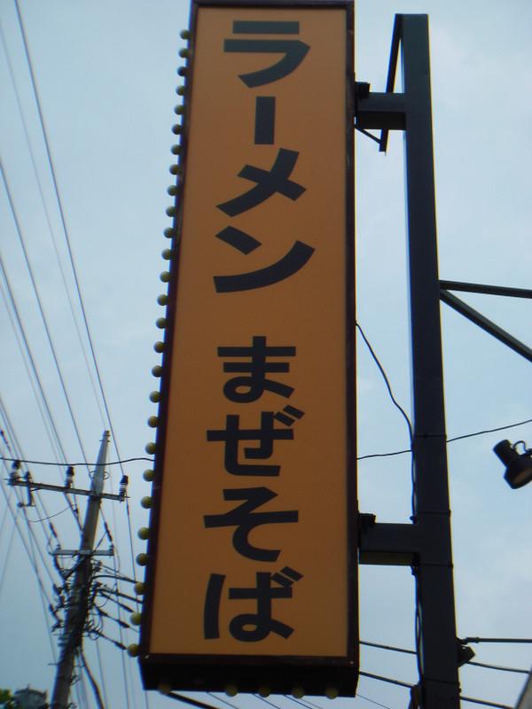 Dsc01486_2