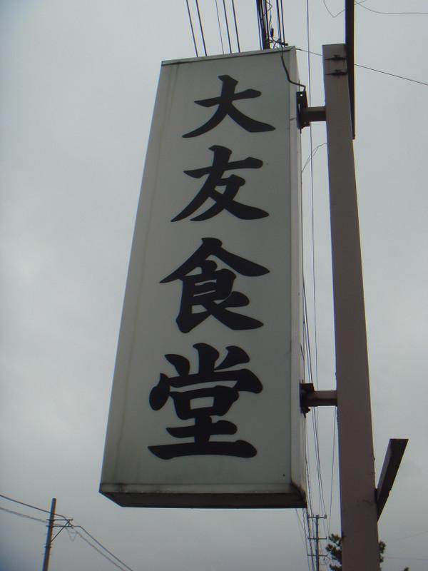 Dsc03199