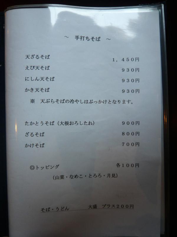 P1000835